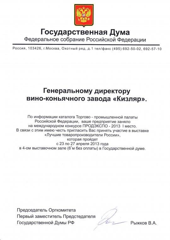 """Участие на выставке """"Лучшие товаропроизводители России"""""""