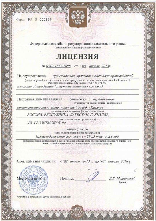"""Лицензия ООО ВКЗ """"Кизляр"""""""