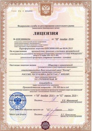 """Новая лицензия ООО ВКЗ """"Кизляр"""""""